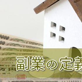 不動産投資と副業禁止規定