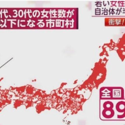 2040年、896市町村が消滅!?