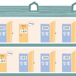 【今後の入居付けが心配】①街中でよくみる築古アパートは空室が多いのですが・・・