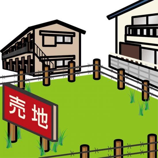 住宅用地の出口を考える①