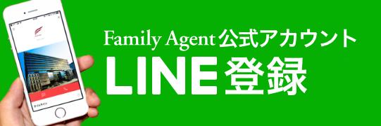 Family Agent 公式アカウント LINE@登録