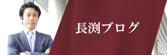 社長 長渕ブログ