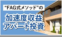 """""""FAG式メソッド""""加速度収益アパート投資"""