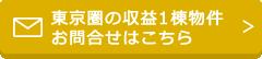 東京圏の収益1棟物件お問合せはこちら