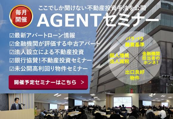 ファミリーエージェントが毎月開催する不動産投資セミナー,一都三県の中古一棟アパートに特化してご紹介しています
